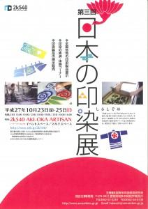 【染物屋日記】日本の印染展