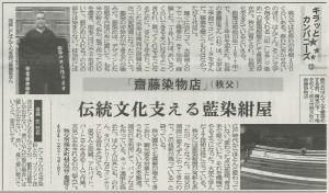 埼玉新聞20160714