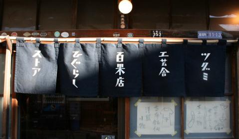 藍染暖簾(のれん)02