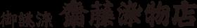 藍染袢天(袢纏・はんてん)の齋藤染物店