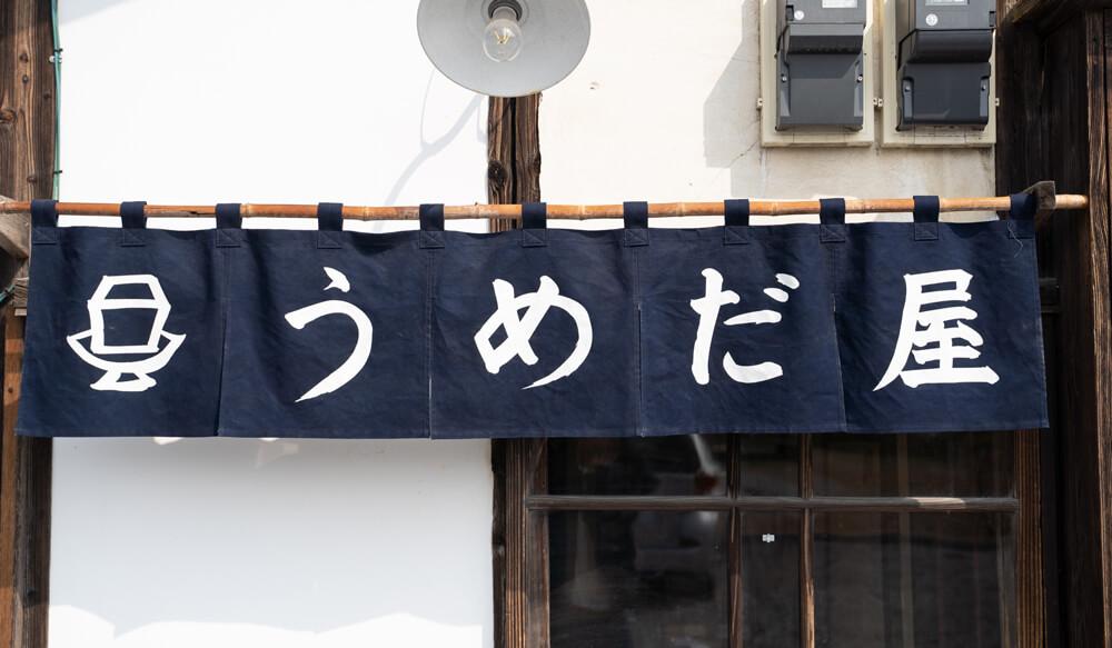 藍染暖簾(のれん)05